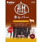 ペティオ 素材そのまま 牛レバー 45g 畜産物 国産 日本製 犬用おやつ 着色料無添加 牛肉 乾燥 イヌ 6ヶ月〜 素材本来の味で美味しく仕上げた ビタミン 鉄分 良質たん白質豊富 噛むたび贅沢で深みのある旨味を楽しめる 小型犬も食べやすい細切り仕上げ Petio