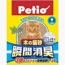 ペティオ 瞬間消臭 木の猫砂 5L 国産 日本製 木製 木粉 糊 全猫種 短毛猫 長毛猫 ペレット 3倍のスピードで効果抜群! Petio