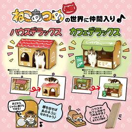 Petio(ペティオ)ねこあつめカフェデラックス国産猫用ハウス