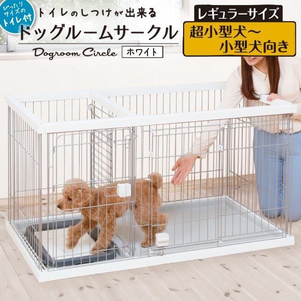 犬用ケージ トイレのしつけが出来る ドッグルームサークル ゲージ ホワイト 白 レギュラー 室内 金属 木製 別 仕切り ペティオ Petio
