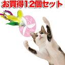 まとめて1個オトク【12個セット 送料無料】ペティオ ぷろぺらじゃらし グリーンフェザー 猫用おもちゃ じゃらし 猫 全猫種 短毛猫 長毛猫 Petio