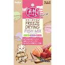 ペティオ 素材そのまま フリーズドライ For Cat フィッシュMIX 9g 魚 キャットスナック 貓用おやつ 保存料?著色料無添加 3ヶ月? 全貓種 Petio