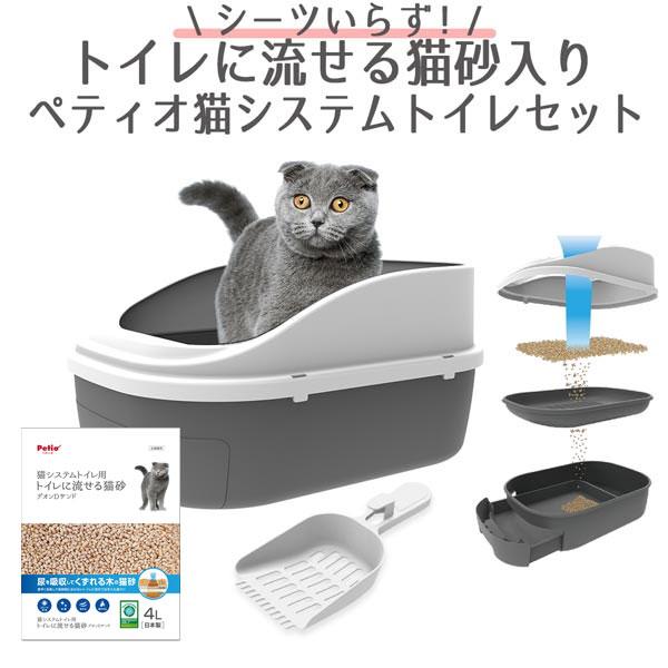 Petio(ペティオ)『猫システムトイレ』