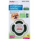 ペティオ かんでるリングデンタル ハード 犬用おもちゃ 超小型犬〜小型犬 玩具 国産 Petio