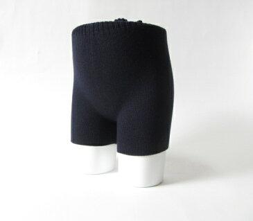 【1分丈】キッズ 毛糸のパンツ 濃紺 無地 日本製