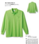 プリントスターT/Cポロシャツポケット付き長袖★アダルトサイズSS-3L