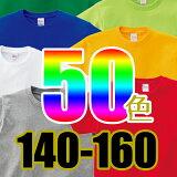 プリントスターヘビーウェイトTシャツ★レディースサイズ140-160cm