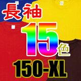 プリントスターヘビーウェイトTシャツ【長袖】★アダルトサイズ150-160cm・S-XL