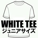 日本製ホワイトTシャツ3枚セット★ジュニアサイズ110-150cm【送料無料】