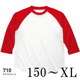 プリントスターラグランベースボールTシャツ150-XL