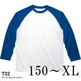 プリントスターラグラン長袖Tシャツ150-XL
