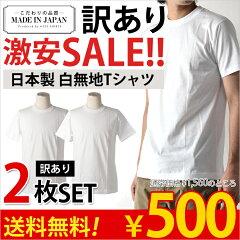 訳あって。。日本製ホワイトTシャツ★紳士M-LL着用に何の問題もないのですが・・・イレギュラー商品なので・・・【メール便一通ずつで送料無料】 2枚セット、ワンコインで!救ってあげて下さい。