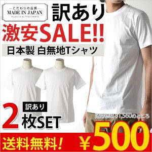 ホワイト Tシャツ ・・イレギュラー パケット