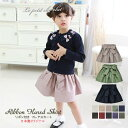 【DM便送料無料】 日本製 子供服 女の子 リボン 付 フレアスカート ♪10色 ひざ丈 スカ…