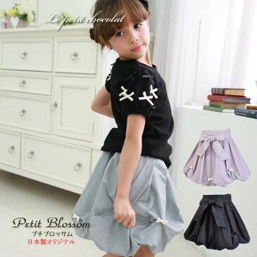 送料無料 日本製 スカート バルーンスカート 女の子 プチブロッサム