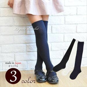 f24204cf3a7f8   メール便 OK   日本製 オーバーニー ニーハイ ハイソックス 靴下 キッズ 女の子 子供 黒 オフホワイト 白 ネイビー 紺 100 110  120 130 140 150.