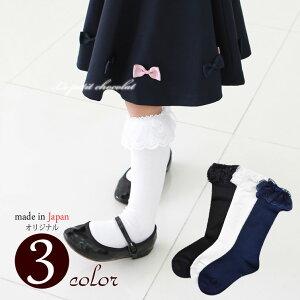4485139b6d073 靴下 キッズ 女の子 子供 日本製 シルク 混 レース &薔薇モチーフ が かわいい ハイソックス 黒