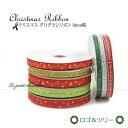 【 メール便 OK 】業務用 ロールリボン クリスマス グロ...