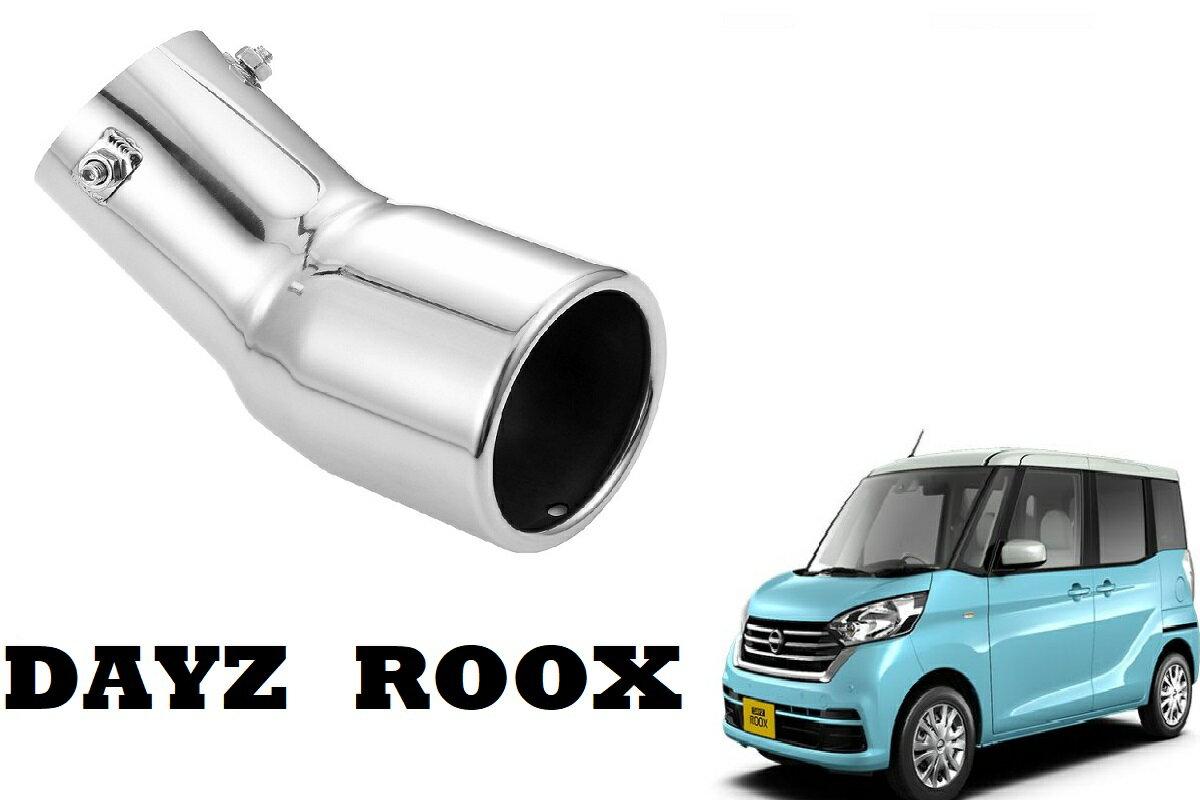 DAYS ROOX 専用 デイズルークス マフラーカッター(H2-s) パーツ アクセサリー 改造 パーツ メッキ シートカバー インテリア画像