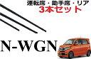 SmartCustom N-WGN 専用ワイパー 替えゴム HONDA 純正互換品 ...