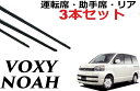 SmartCustom VOXY NOAH 60系 専用ワイパー 替えゴム トヨタ ...