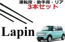 SmartCustom ラパン 専用ワイパー 替えゴム SUZUKI 純正互換...