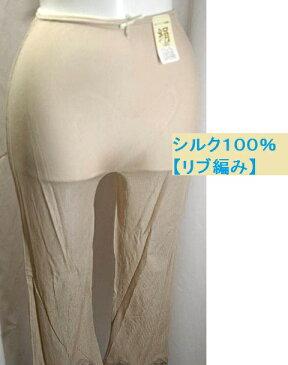 【シルク100%】ロング丈スパッツ(リブ厚地)絹100%レギンス ボトム【 ウエストゴーム入れ替え可】肌着/冷え取り