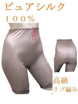 シルク100%スパッツ【5分丈】シルクボドム リブ編厚地 高級正絹100%