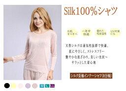 シルク100%長袖インナーシャツ 絹100%長袖シャツ8分袖 選べる5色♪M〜LL