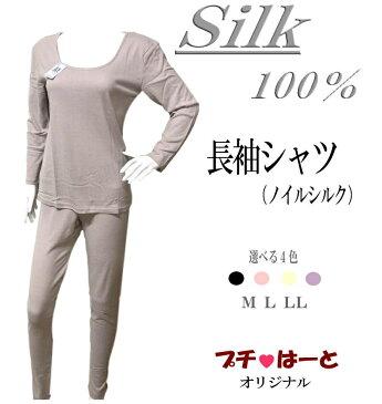 シルク100% ノイル絹 長袖シャツ レディース インナー