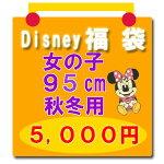 福袋ディズニーベビー・子供服Disneyサイズ:95【福袋】女の子用ディズニーミニーミニーマウス福袋(レターパック不可)