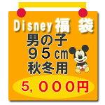 福袋ディズニーベビー・子供服Disneyサイズ:95【福袋】男の子用ディズニーミッキーミッキーマウス福袋(レターパック不可)