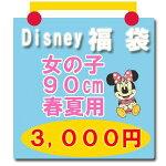 ディズニー子供服80福袋ディズニーベビー子供服Disneyサイズ:80【福袋】女の子用ディズニーミッキーマウス他福袋3,000円