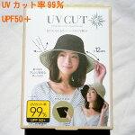 UVCUT折りたためるリバーシブルUV帽子UVカット率99%UPF50+コンパクトに折りたためる!ブラックベージュ