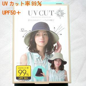 f00f4091f853 UV CUT 折りたためるリバーシブルUV帽子 UVカット率99% UPF50+ コンパクトに折りたためる!ネイビーベージュ