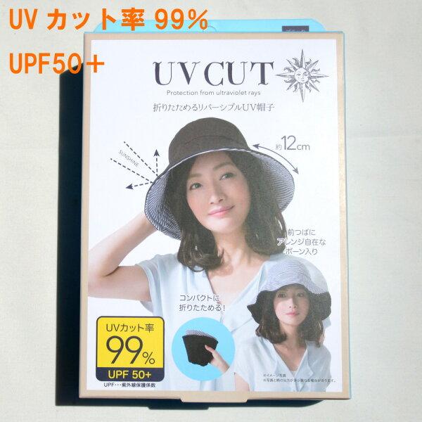 UVCUT折りたためるリバーシブルUV帽子UVカット率99%UPF50+コンパクトに折りたためる!ブラックボーダー