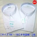 スクールシャツ 140〜190B体 2枚セット 長袖 スクー...