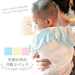 天使の羽 汗取りパット ポケット付きで装着楽々♪ 汗取りパッド ベビー 赤ちゃん ガーゼ綿100% 汗取り 安心の日本製 男の子 女の子 【ネコポス可】[M便 1/4] ggt