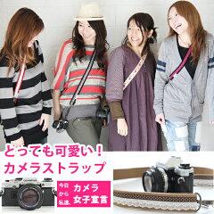 メール便OK♪今日から私たちカメラ女子宣言!!ワンタッチでストラップ交換OK♪♪カメラ女子 ...