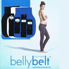 妊娠しても妊娠前のジーンズがはける!ベリーベルト コンボキット  妊すぐ・たまひよで大人気のベリーベルト。発売以来、雑誌でも売り上げランキング入りのプレママ必須アイテムです。【メール便不可】