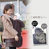 【送料無料】◎日本製◎1年中使える抱っこ紐用あったか 防寒カバー2枚セット 寒い冬も雨の日も使える♪レインコート メール便不可 ベビーケープ ママコート フリースダッカー エルゴノミックのキャリーにも dc