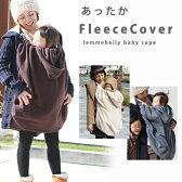 ◎日本製◎抱っこ紐用あったかフリース防寒カバー  雨や風よけに 簡単装着でお出かけに便利♪ メール便不可 ベビーケープ ママコート フリースダッカー エルゴノミックのキャリーにも dc
