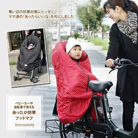 【送料無料♪】 ベビーカーにも使えちゃう自転車用フットマフ☆冬のあったか防寒フットマフ☆ 自転…