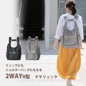 f4b8a6920df8 マザーズリュック マザーズバッグ ファムベリー H型リュック 背面ポケット 軽量 日本製 【ネコポス