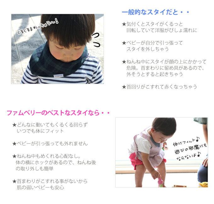 ◎日本製◎可愛くてとっても使えるベストみたいなスタイです。バッククロス仕様でどんなに動いてもずれない♪スタイファムベリーオリジナルスタイビブフォーマルエプロン【ネコポスOK】[M便1/5]epx