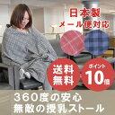 授乳ケープ☆何通りにも使える♪ファムベリー無敵の授乳ストール【日本製】