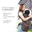 【メール便OK】雨の日もベビーキャリーの上からサッと被せてお出かけ♪レインカバー【日本製】