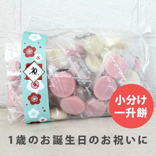 一升餅小分け1歳誕生日プレゼントギフト選び取りカード一升餅小分けお祝日本製・国産ネコポス不可男の子女の子ryi