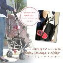 洋服もバックも汚さず、ベビー靴の持ち歩きに便利♪ シューズホルダー ベビー  お出かけ 年中 日本製 【メール便OK】【あす楽不可】[M便 1/5] sh
