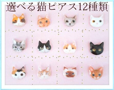 可愛い♪選べる猫ピアス12種類レジンサージカルステンレスポストノンホールピアスに変更可アレルギー対応両耳